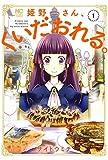 姫野さん、くいだおれる。(1): ニチブン・コミックス (ニチブンコミックス)