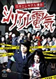 シリアル電気[DVD]