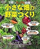 1株でもたっぷり収穫! 小さな畑の野菜づくり (学研ムック)