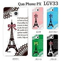 Qua phone PX LGV33 ケース カバー パリ エッフェル塔 カラー 【グリーン】 キュアフォン ピーエックス カバー Qua phone PX lgv33 au エーユー ハードケース LGV33カバー LGV33ケース キュアフォンカバー キュアフォンケース LG デザイン かわいい おしゃれ スマホケース スマホカバー ハード クリア