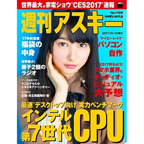 週刊アスキー No.1109 (2017年1月10日発行)<週刊アスキー> [雑誌]