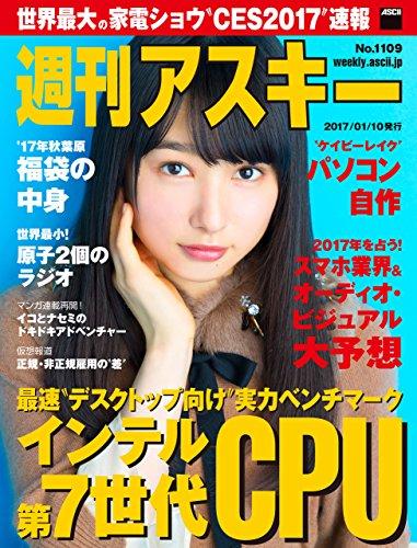 週刊アスキー No.1109 (2017年1月10日発行) [雑誌]の詳細を見る