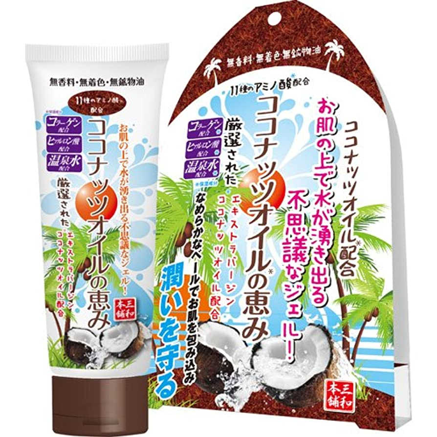 ホース乳白色東ティモールオールインワンジェル ココナッツオイルの恵み(化粧品) 150g