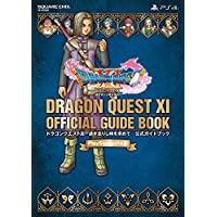 PlayStation(R)4版 ドラゴンクエストXI 過ぎ去りし時を求めて 公式ガイドブック【アクセスコード付き】 (デジタル版SE-MOOK)