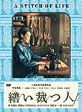 繕い裁つ人 DVD[DVD]