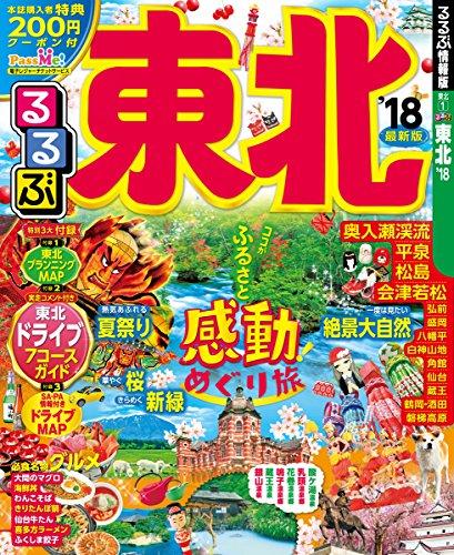るるぶ東北'18 (国内シリーズ)