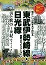 東武伊勢崎線・日光線 街と駅の1世紀