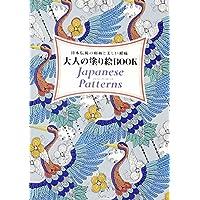 大人の塗り絵BOOK Japanese Patterns (ブティックムックno.1264)