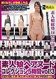 素人娘ヘアヌードコレクション5時間 vol.3 / S級素人 [DVD]