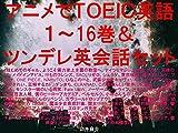 アニメでTOEIC英語1〜16巻&ツンデレ英会話セット(はじギャル、よう実、ナイツマ、賭ケグルイ、天使の3P!、メイドインアビス、NEW GAME、ヒロアカ、けもフレ、Re:CREATORS、サクラクエスト、ソードアート・オンライン、リゼロ、シュタゲ、東京喰種、黒バス、ブリーチ、ワンピ、ナルト、ひなこのーと、武装少女マキャヴェリズム、サクラダリセット、月がきれい、正解するカド、ダンまち、ロクでなし ...