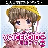 VOICEROID+ 月読アイ EX ダウンロード版 [ダウンロード]