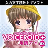 VOICEROID+ 月読アイ EX ダウンロード版 [ダウンロード]