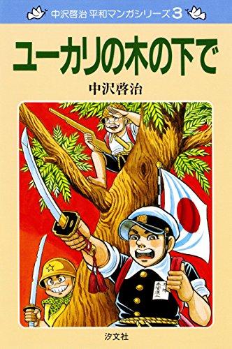 中沢啓治 平和マンガシリーズ 3巻 ユーカリの木の下での詳細を見る