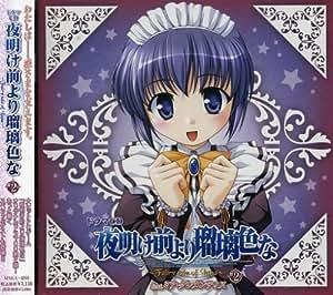 ドラマCD 夜明け前より瑠璃色な~Fairy tale of Luna~#2