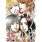 モテキ(4.5) (イブニングコミックス)