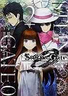 STEINS;GATE 0 第02巻