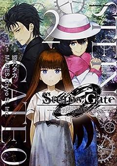 STEINS;GATE 0の最新刊