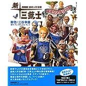 NHK連続人形活劇新・三銃士メモリアルブック (教養・文化シリーズ)