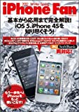 iPhone Fan 2012 Winter-Spring (マイナビムック)