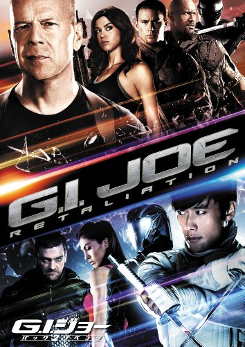 G.I.ジョー バック2リベンジ [DVD]の詳細を見る