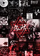 グリーヴァ BEST ALBUM 「グリーヴァ」 [初回豪華盤 999枚限定生産](在庫あり。)