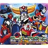 スーパーヒーロークロニクル スーパーロボット主題歌・挿入歌大全集II(宇宙円盤大戦争-グレンダイザー-大空魔竜ガイキング…