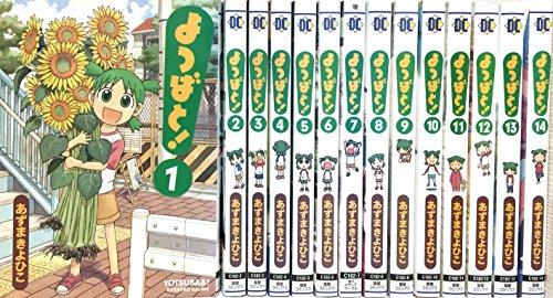 よつばと! コミック 1-14巻セット