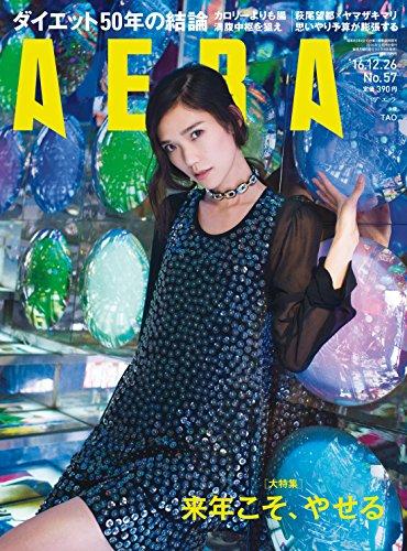 AERA(アエラ) 2016年 12/26 号 [雑誌]の詳細を見る