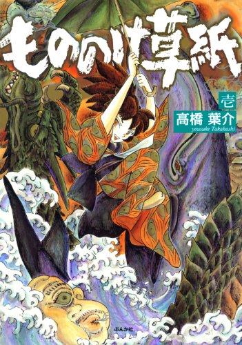 もののけ草紙 (壱) (ぶんか社コミックス)の詳細を見る