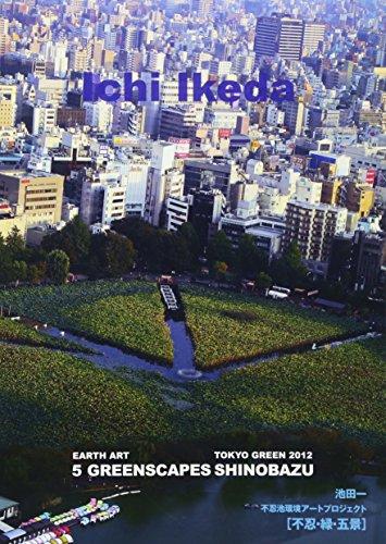 不忍・緑・五景―池田一・不忍池環境アートプロジェクト