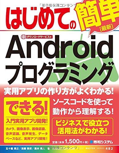 はじめての[最新]Androidプログラミング (BASIC MASTER SERIES)の詳細を見る