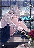 魔女の旅々8 ドラマCD付き限定特装版 (GAノベル)