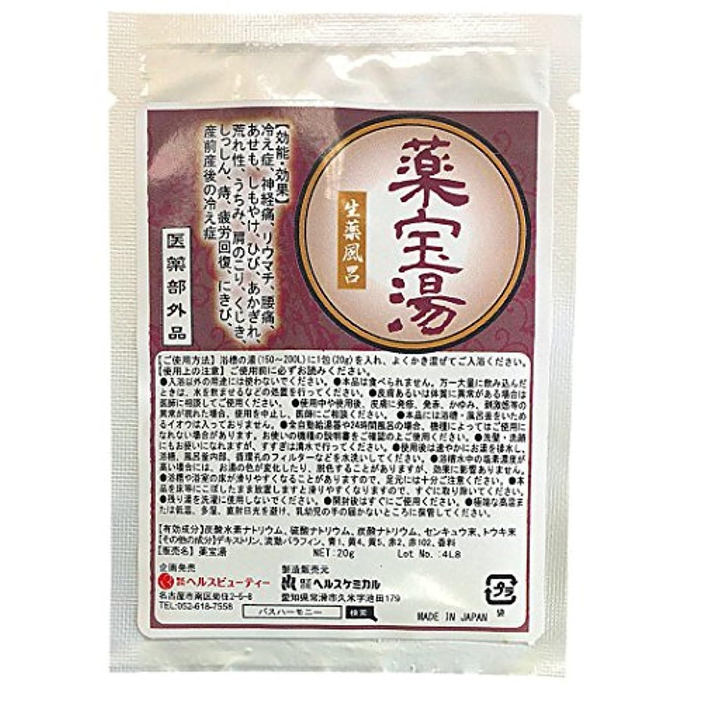 薬宝湯 やくほうとう 医薬部外品 天然生薬 の 香り 粉末 入浴剤 高麗人参 エキス 配合 (20g (1回分))