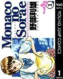 Monacoの空へ 1 (ヤングジャンプコミックスDIGITAL)