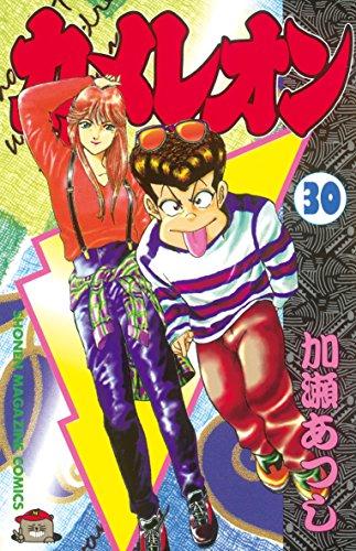 カメレオン(30) (週刊少年マガジンコミックス)