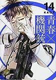青春×機関銃(14) (Gファンタジーコミックス)