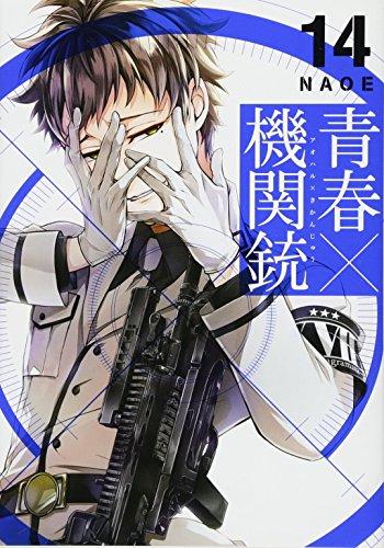 青春×機関銃(14) (Gファンタジ...