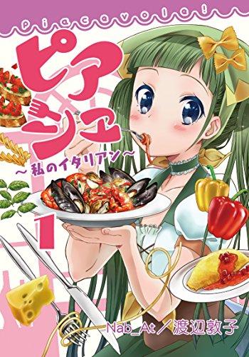 ピアシェ~私のイタリアン~1 (アース・スターコミックス)