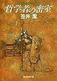 哲学者の密室 <矢吹駆シリーズ> (創元推理文庫)