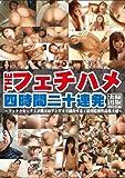 THEフェチハメ四時間二十連発/工藤澪/妄想族 [DVD]