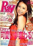 Ray (レイ) 2008年 09月号 [雑誌]