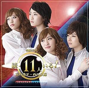 演劇女子部「続・11人いる!東の地平・西の永遠」オリジナルサウンドトラック