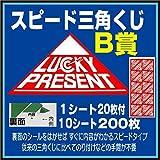 スピード三角くじ B賞 200枚(1シート20枚付X10シート) 日本ブイシーエス(抽選用品)