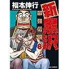 新黒沢 最強伝説 8 (ビッグコミックス)
