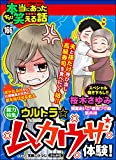 ちび本当にあった笑える話 Vol.166 ウルトラ☆ムカウザ体験! [雑誌]