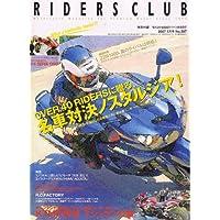 RIDERS CLUB (ライダース クラブ) 2007年 05月号 [雑誌]