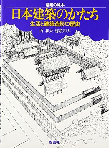 日本建築のかたち―生活と建築造形の歴史 (建築の絵本)の詳細を見る