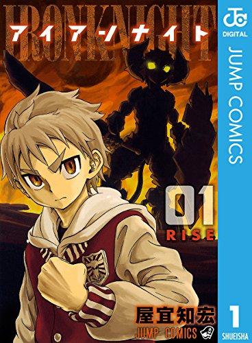 アイアンナイト 1 (ジャンプコミックスDIGITAL)