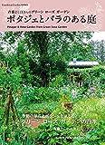 ポタジェとバラのある庭 (MUSASHI BOOKS) 画像