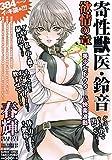 寄性獣医・鈴音 欲情の章 (バンブーコミックス)